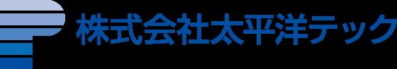 株式会社太平洋テック